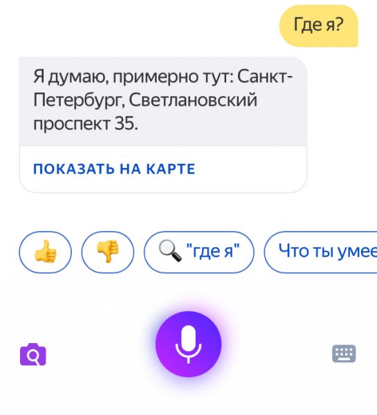 Исследовательский практикум. голосовые виртуальные ассистенты – что с ними не так? / хабр
