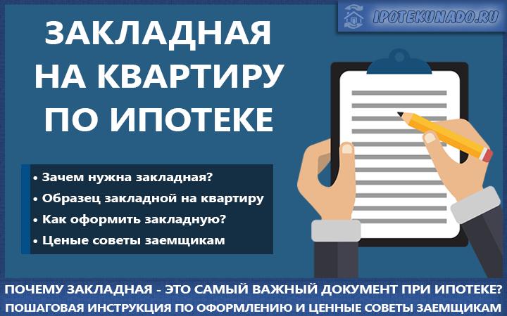 Закладная по ипотечному кредиту в сбербанке: необходимые документы, нюансы оформления и образец