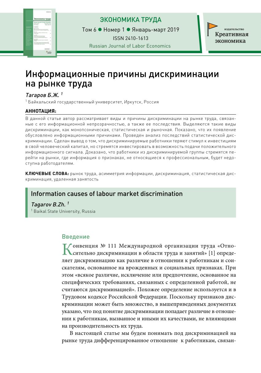 Рынок труда в россии: особенности. регулирование рынка труда :: businessman.ru