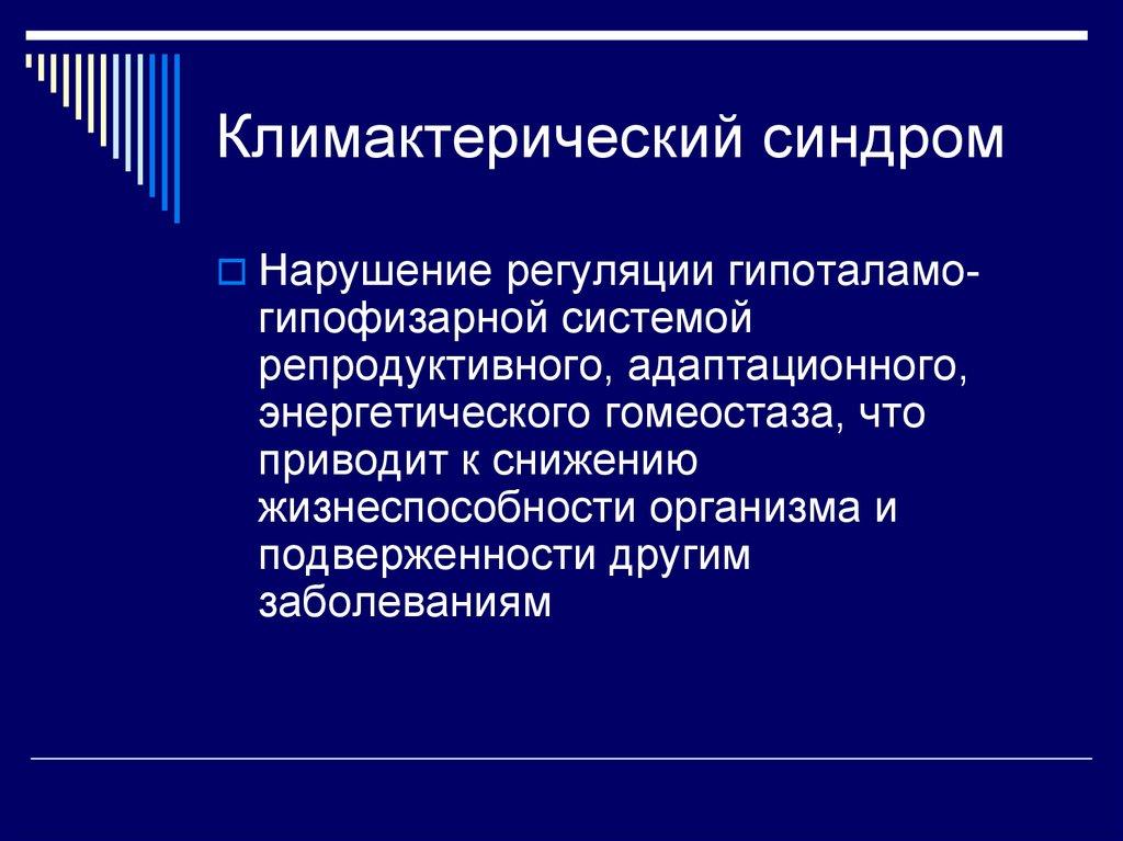 Менопауза у женщин: симптомы. первые признаки менопаузы у женщин :: syl.ru