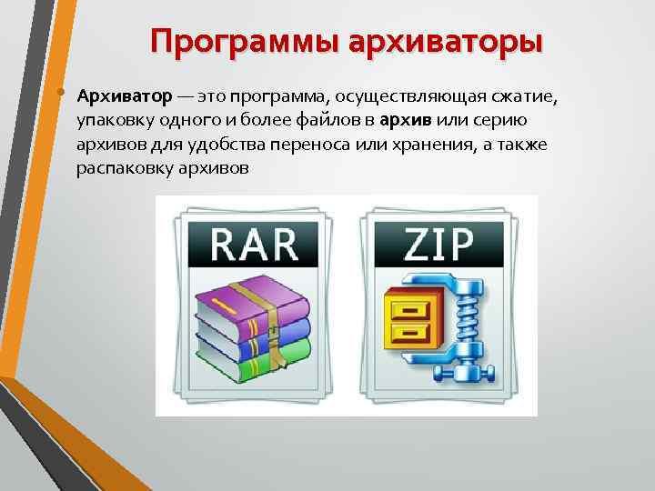 Как распаковать архив rar? как распаковать архив zip? что такое архивация файлов? что такое архив? архив это.