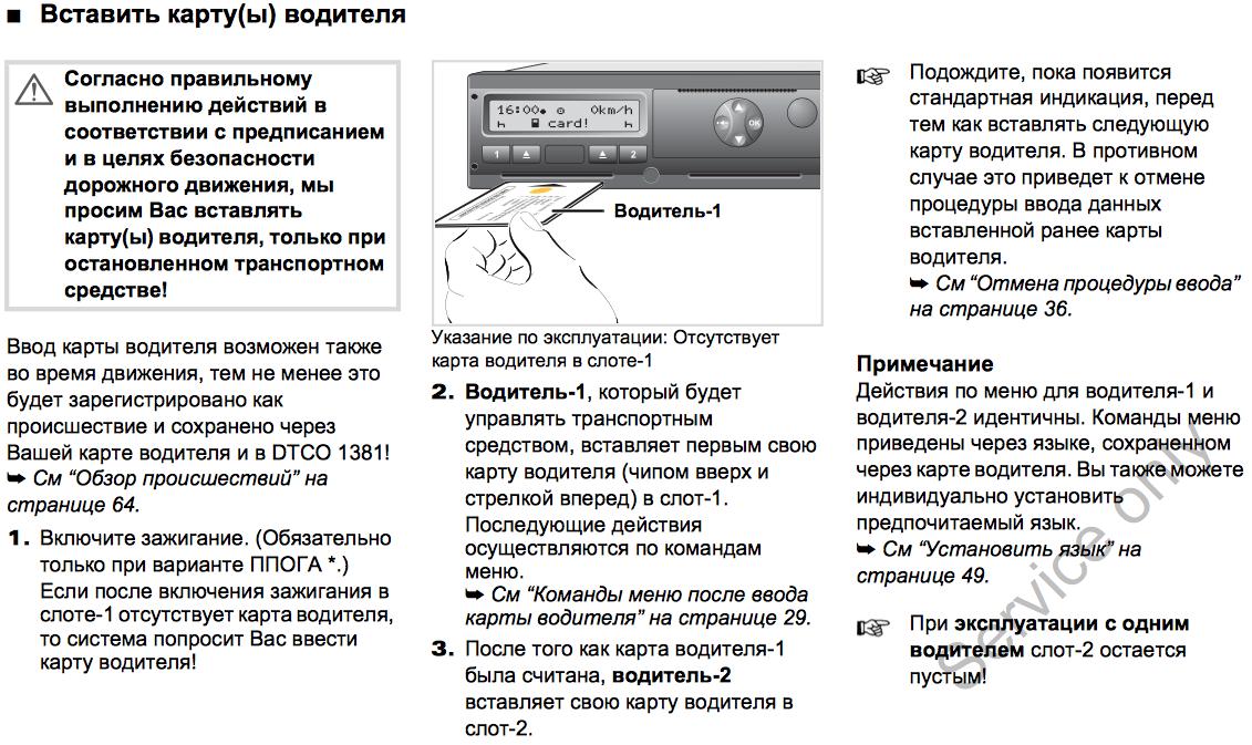 Карта водителя - что это такое? назначение, где ее получить? :: syl.ru
