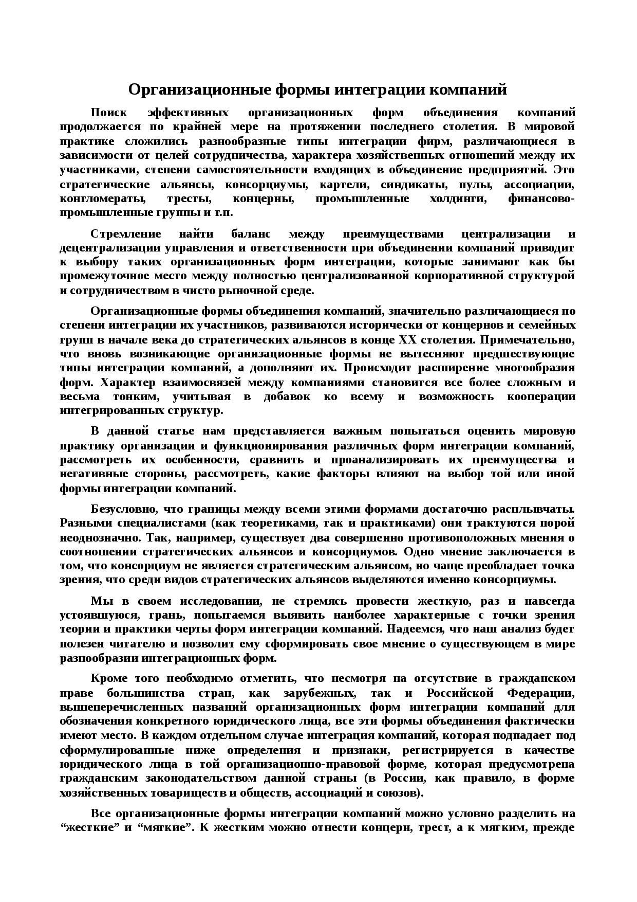 Картель — виды картелей