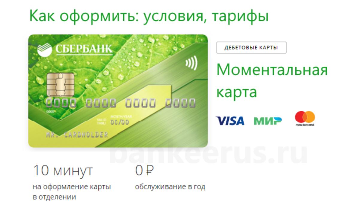Детская карта сбербанка - условия, тарифы, стоимость обслуживания
