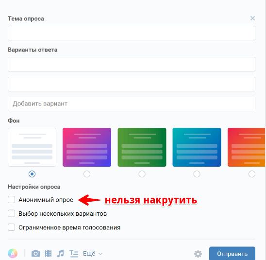 Накрутка опросов вк. накрутка конкурсов и обсуждений вконтакте