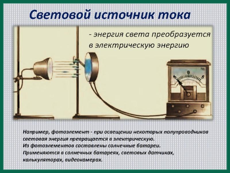 Энергия — википедия. что такое энергия