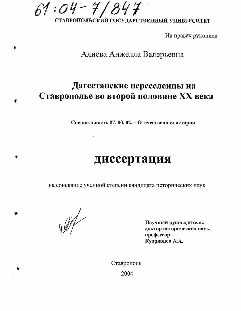 Диссертация - что такое? диссертация: определение, правила оформления, защита и рекомендации