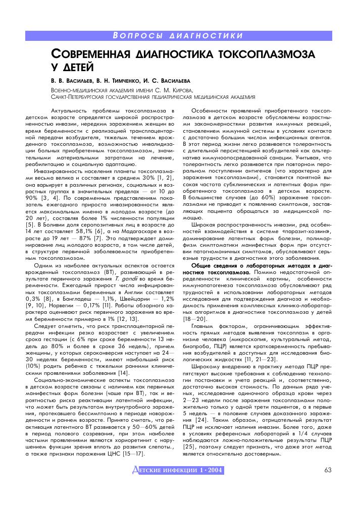 Лечение токсоплазмоза: медикаменты и народные средства
