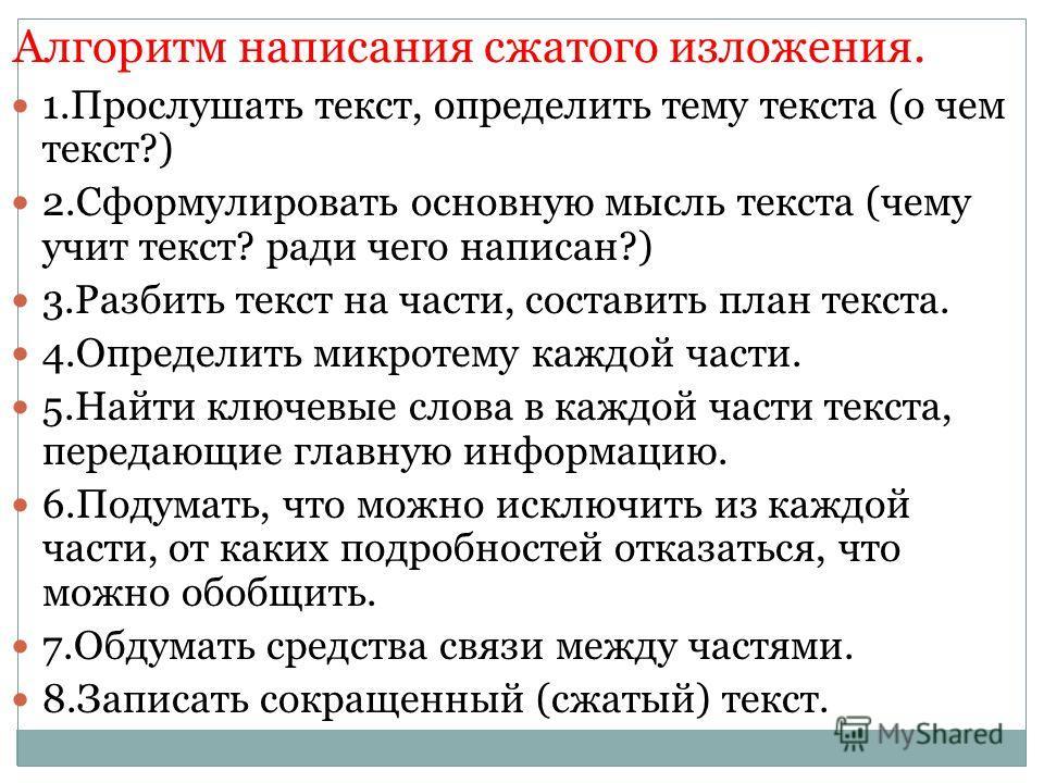 Тема произведения: понятие и примеры из русской литературы