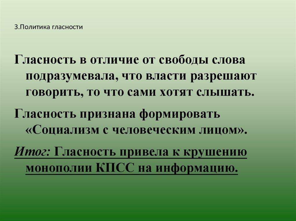 """Политика """"гласности"""", провозглашенная генеральным секретарем цк кпсс михаилом горбачевым -  биографии и справки - тасс"""