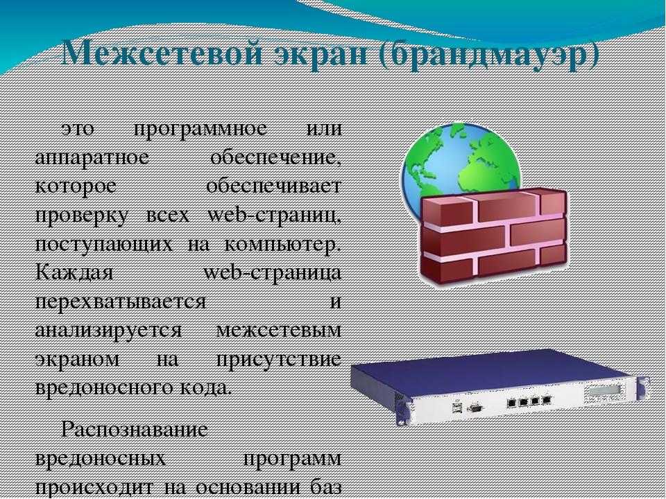 Преимущества анализа приложений 7 уровня в межсетевых экранах. часть 1. основы / хабр