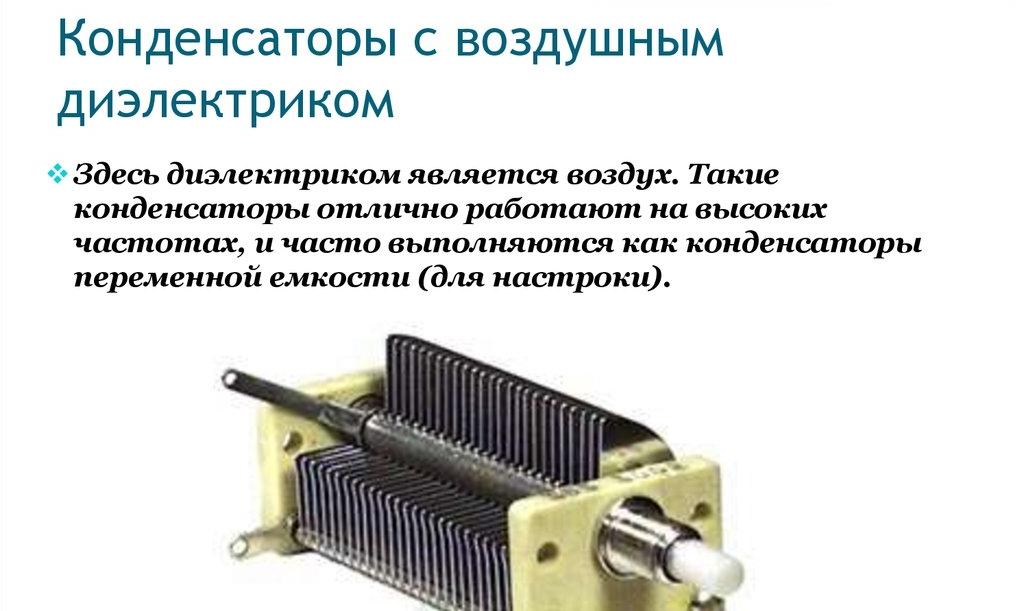Что такое переменный конденсатор