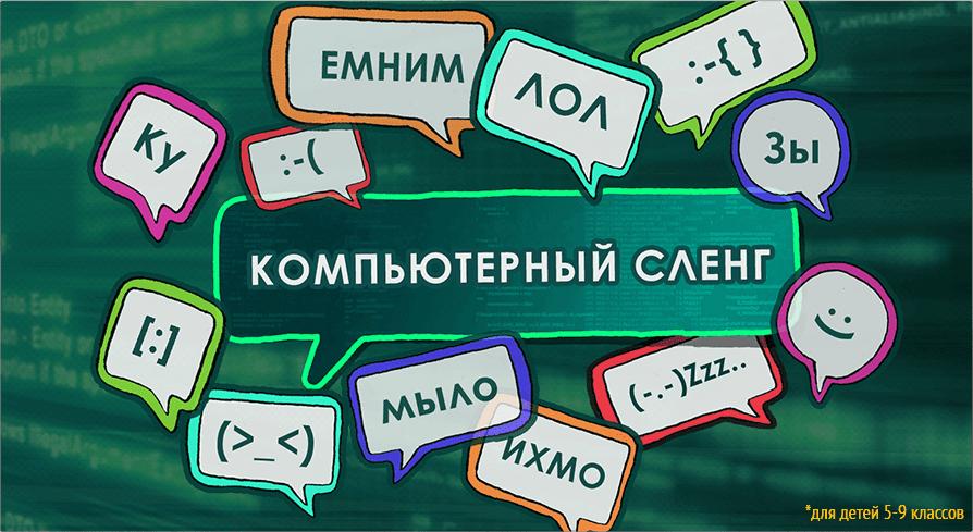 Интернет сленг: что значит lmfao?