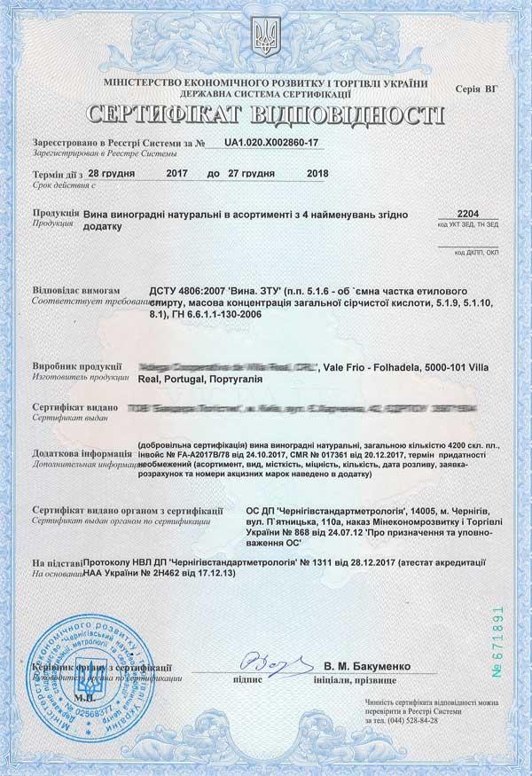 Сертификат соответствия. соответствия чему?