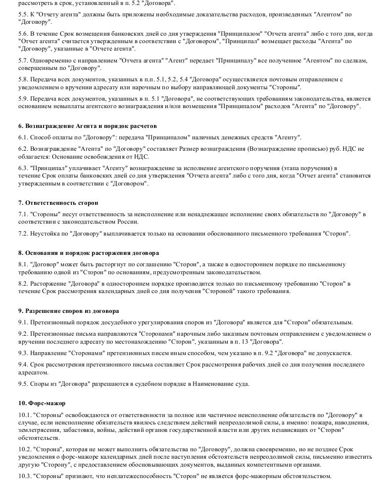 Кто такой принципал (значение) и агент в агентском договоре в гражданском праве - vklady-investicii.ru