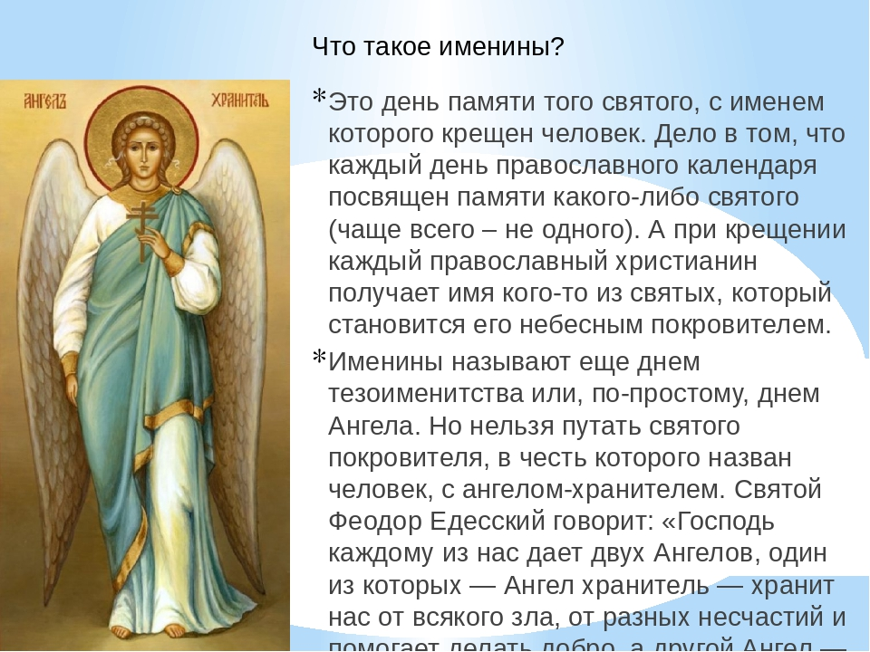 Именины (день ангела) — как определить день именин?