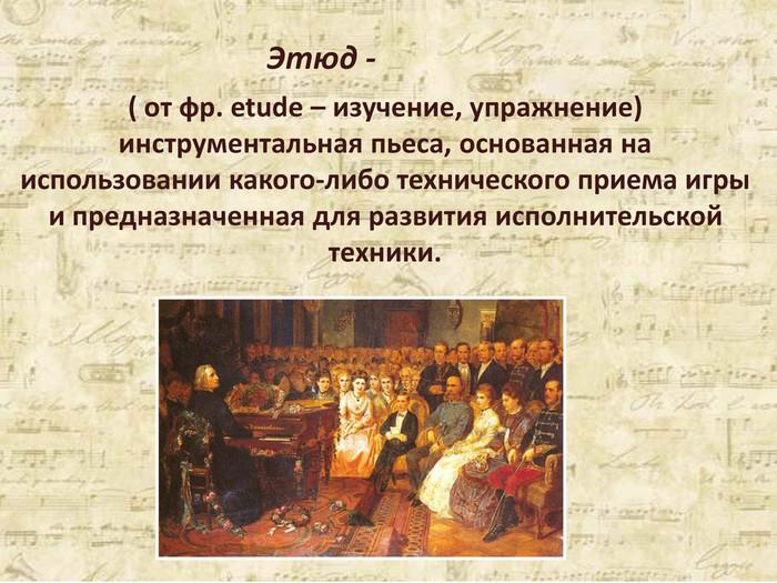 Камерная музыка