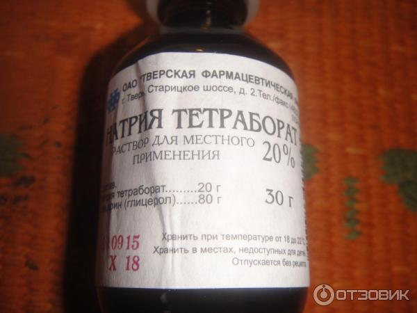 Раствор в глицерине натрия тетраборат, инструкция к применению, стоимость в аптеках и отзывы