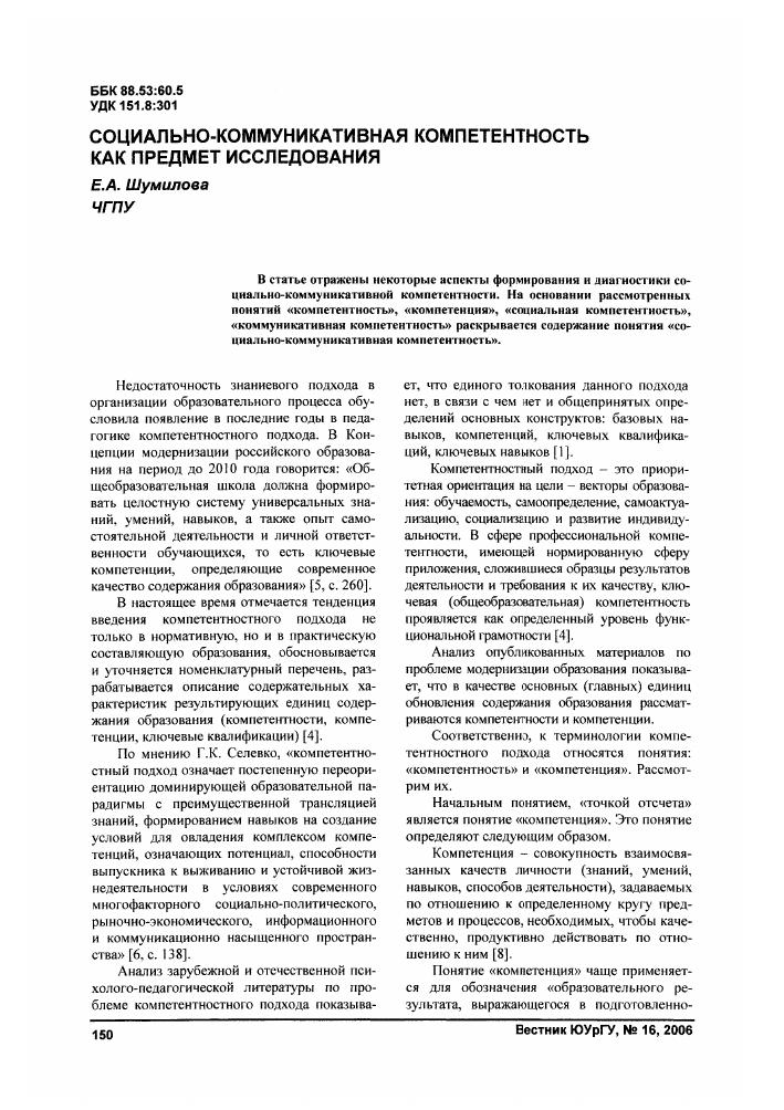 Информационно-коммуникативная компетенция — ключевое понятие современного образования | статья в журнале «молодой ученый»
