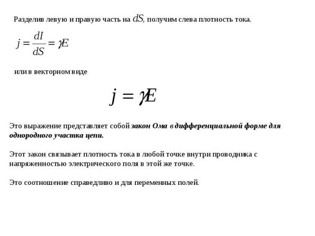 Сила и плотность тока. линии тока