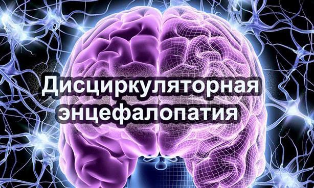 Дисциркуляторная энцефалопатия 1 степени – серьезная проблема со здоровьем