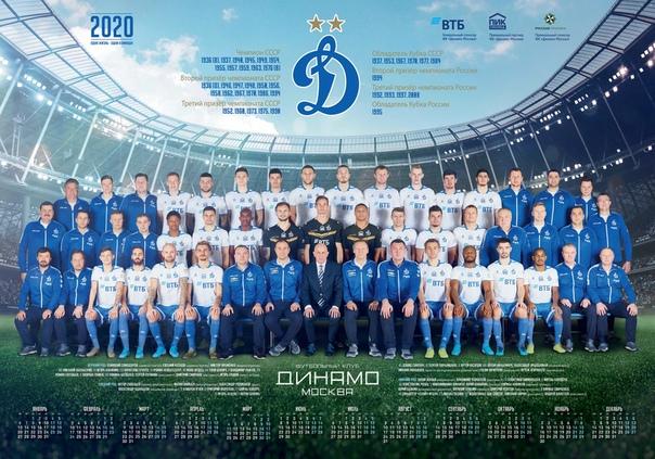 Динамо-3