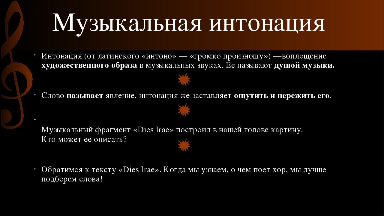 Что такое интонация в русском языке, литературе и музыке: значение, виды, функции