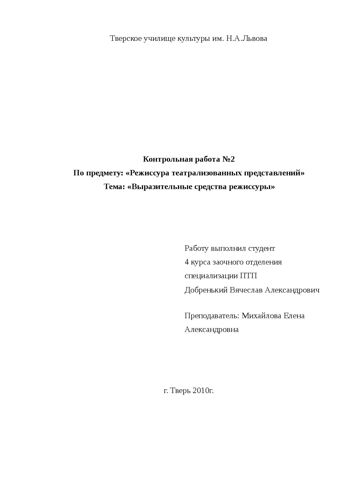 Мизансцена - определение. значение слова, виды мизансцен