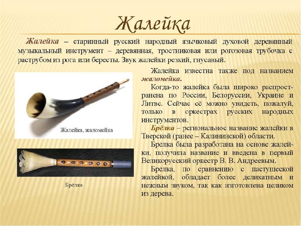 Традицонный инструмент пастухов — жалейка