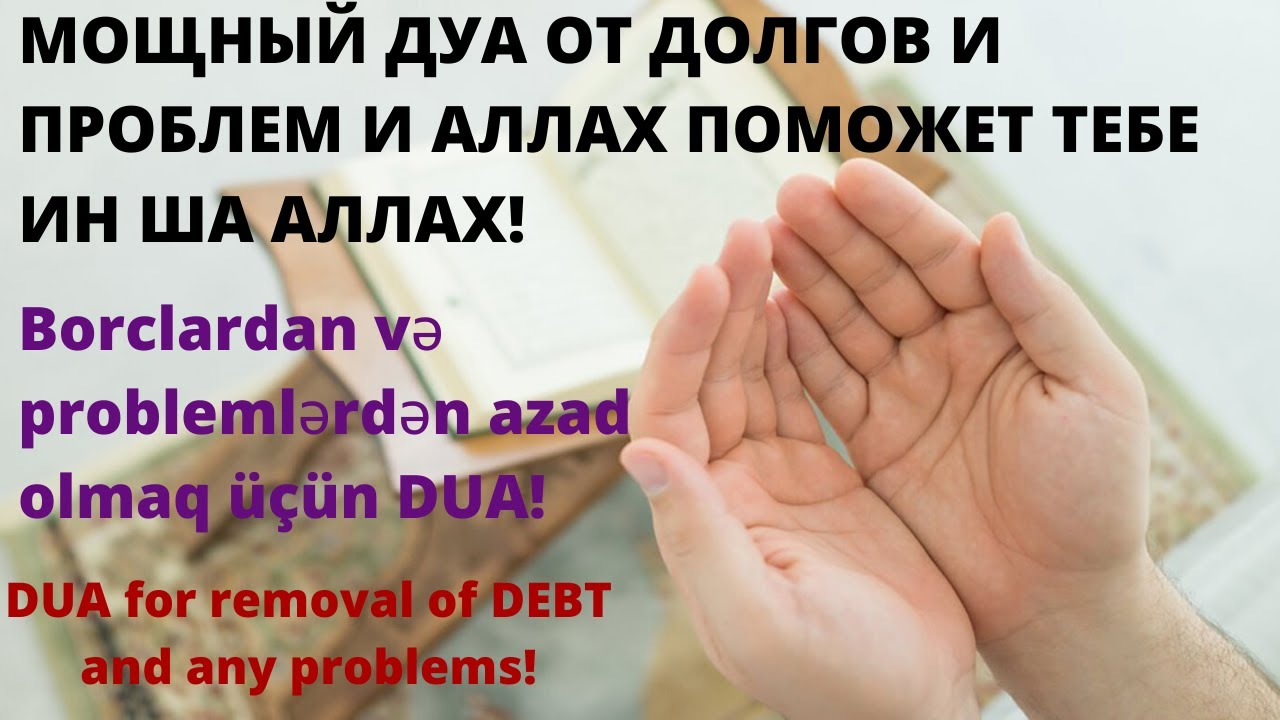 Дуа от долгов