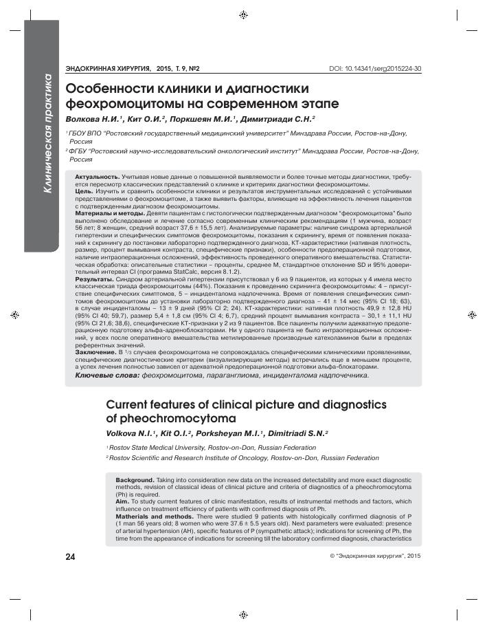 Феохромоцитома
