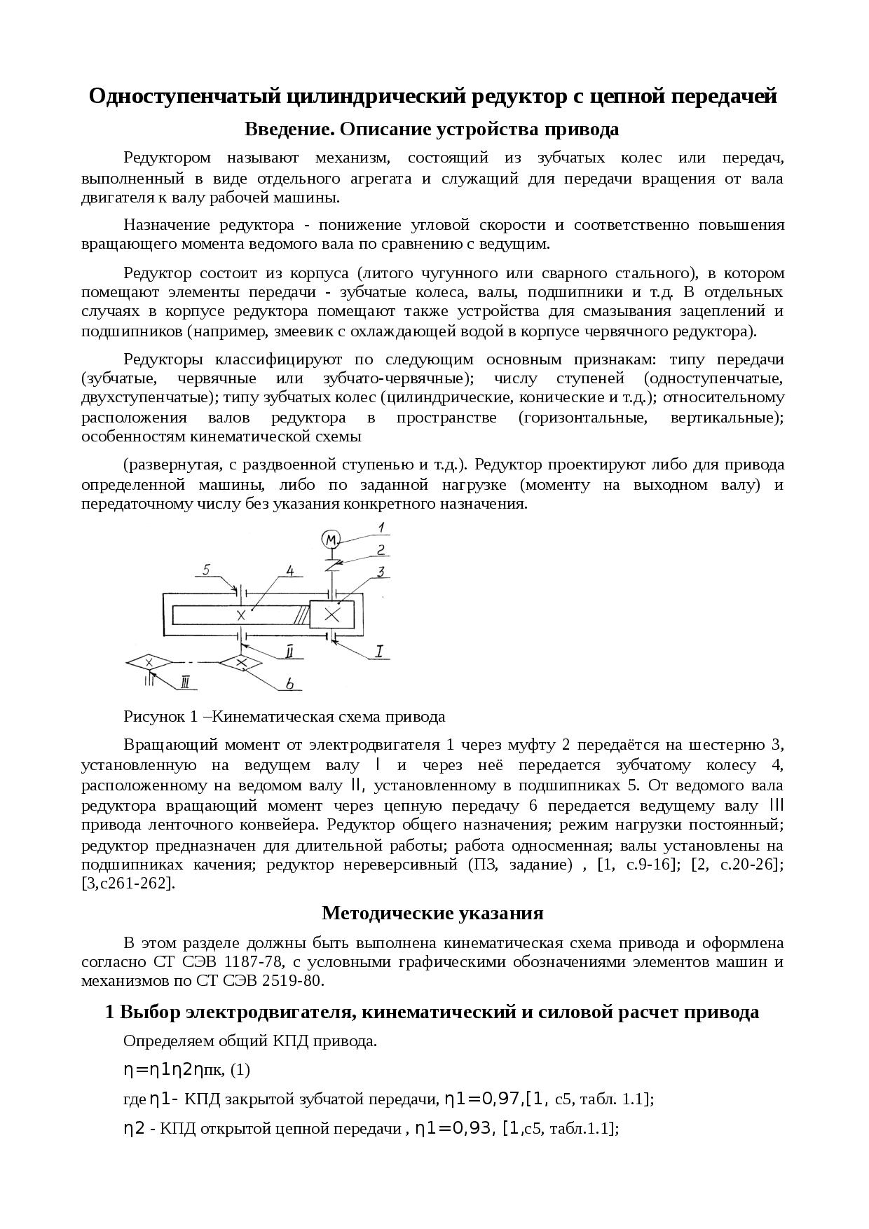 Передаточное число коробки передач: что это и как узнать показатель