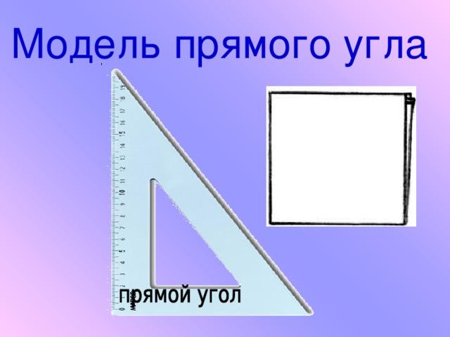 Угол. виды углов / основы геометрии / справочник по математике для начальной школы