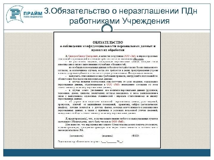 Разглашение персональных данных статья 137 ук рф: ответственность и размеры штрафов