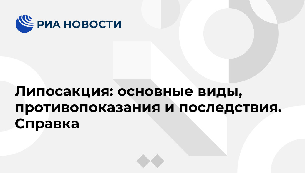 Сколько стоит липосакция в клиниках москвы: пусть тают объемы, а не деньги