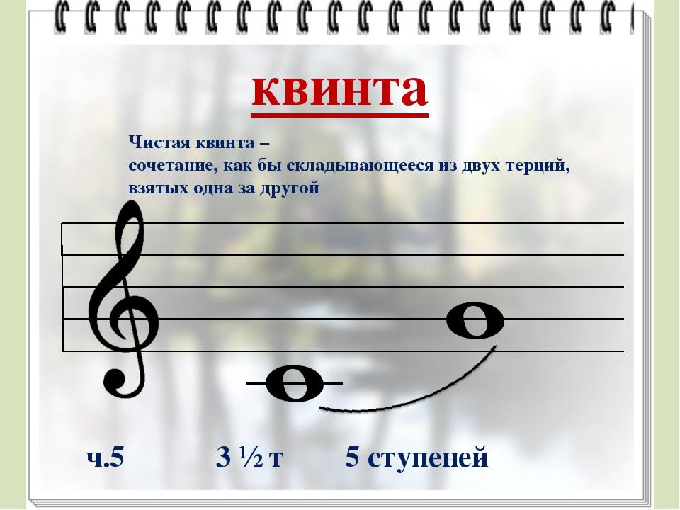 Музыкальный интервал. классификация интервалов (таблица)