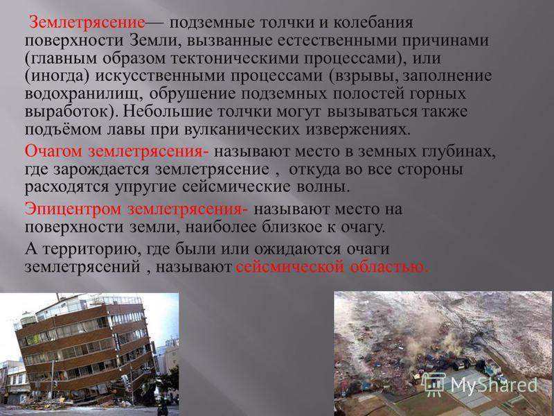 Все о землетрясениях: что это такое, как происходит, зачем его изучают и как спастись? - детская онлайн энциклопедия «хочу всё знать»