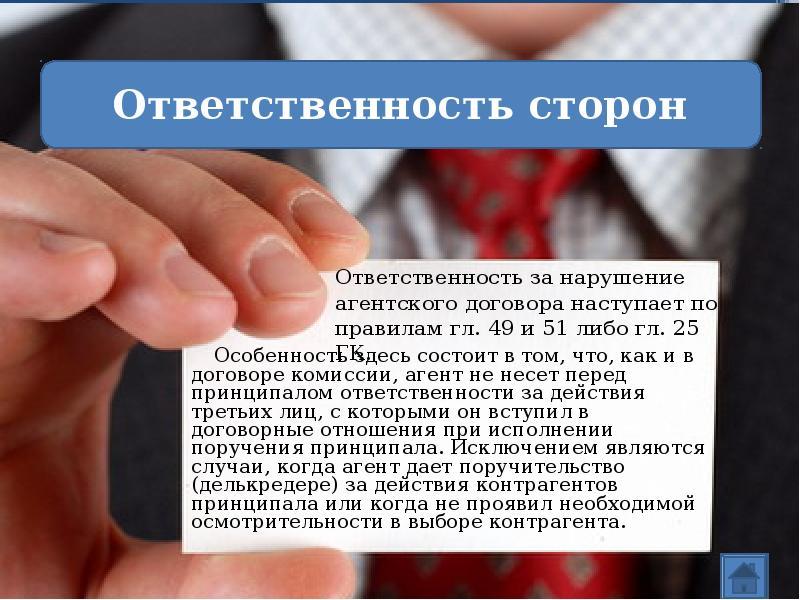 Агентское соглашение и его виды :: businessman.ru