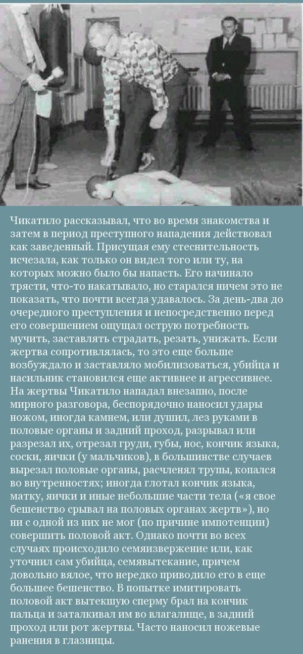 Андрей чикатило: маньяк, чье имя стало нарицательным (18+)