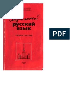 Фразеологизмы — это примеры крылатых фраз в русском языке
