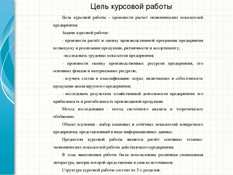 Образец правильного оформления курсовой работы — 100umov.com