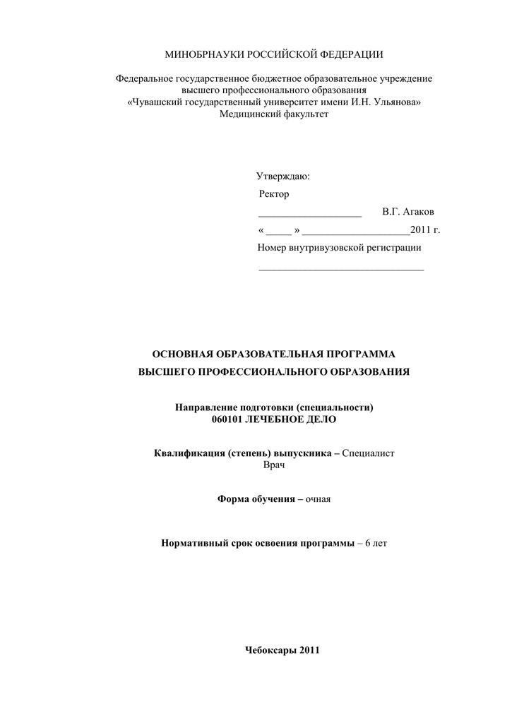 Лечебное дело (31.02.01) среднее профессиональное образование