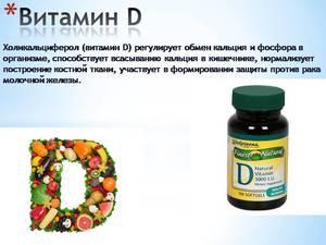 Эргокальциферол (витамин d2) — применение, в каких продуктах содержится
