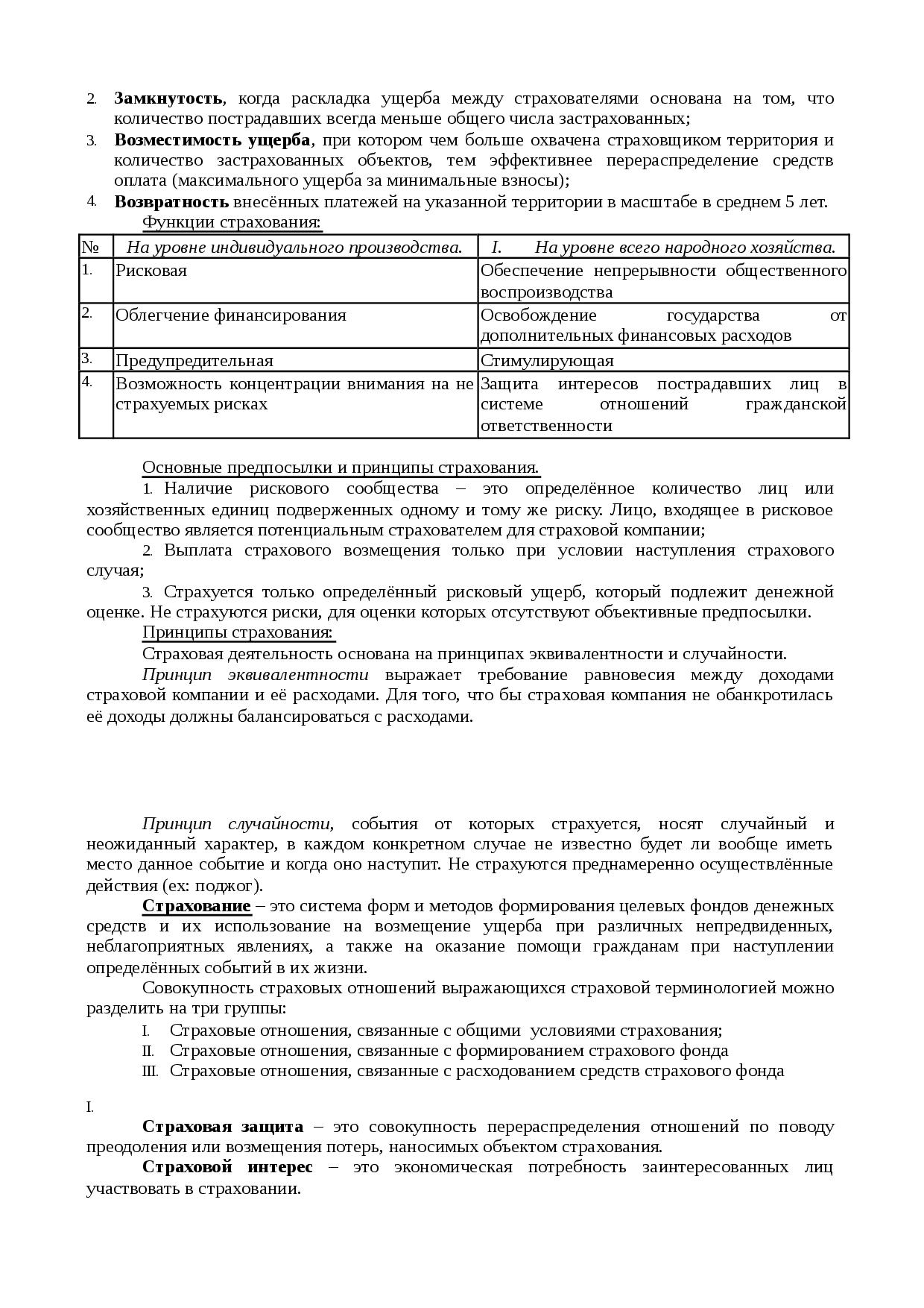 «ингосстрах» - страховой случай по осаго и каско: заявление о выплате, список документов и телефон горячей линии