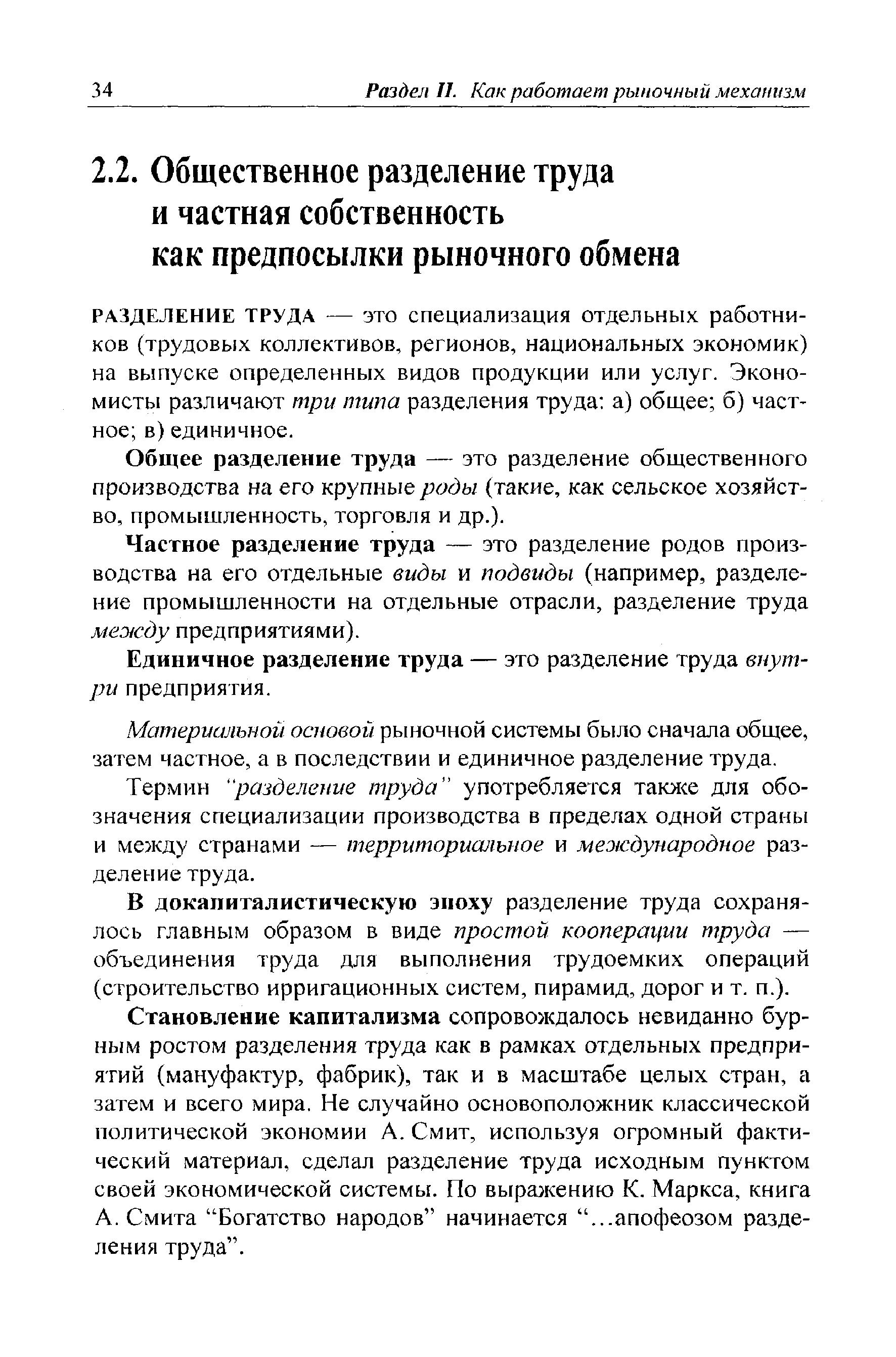 Азбука промышленных революций: не «железки», а «система разделения труда» - петр щедровицкий