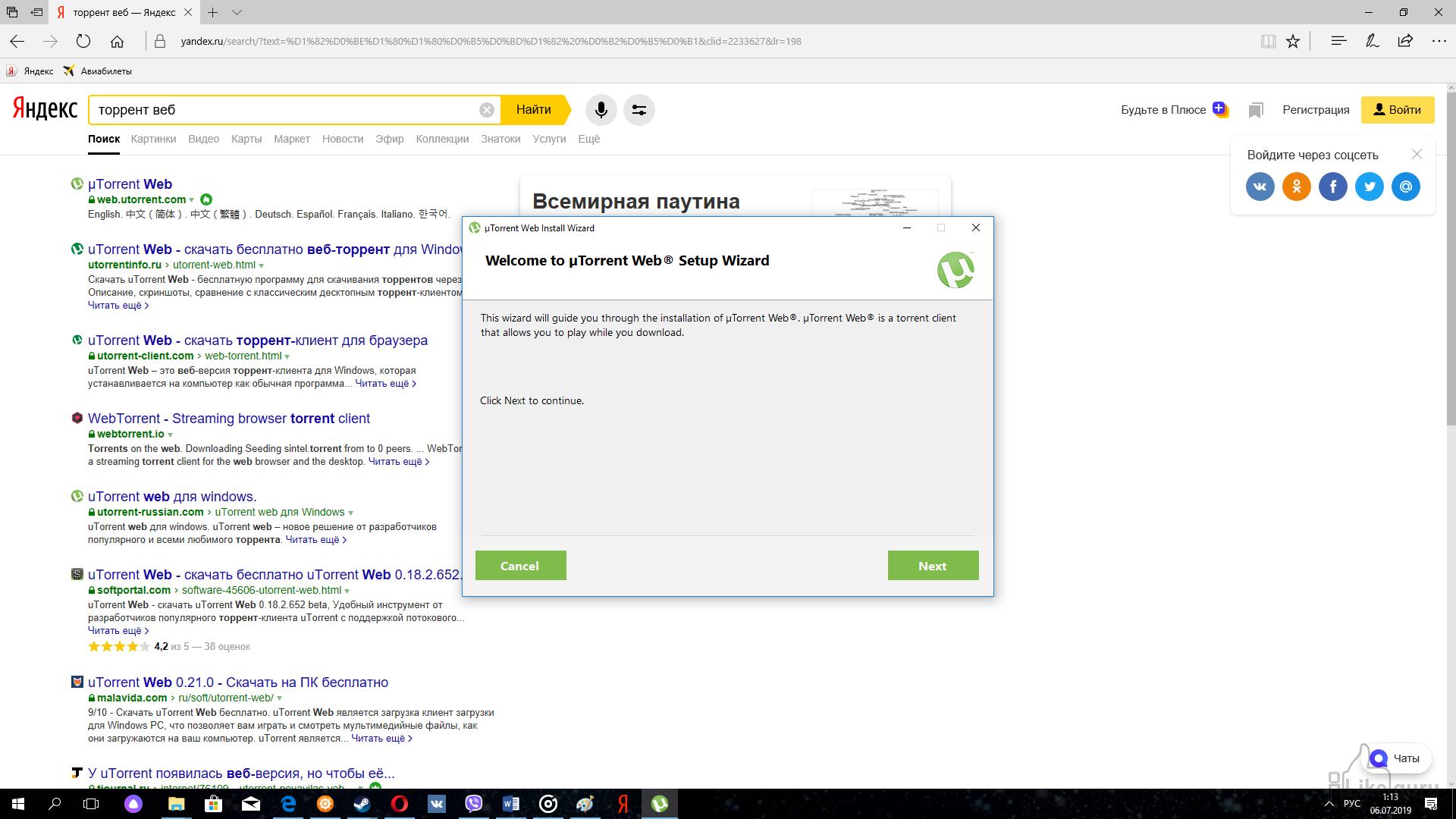 Что такое торрент? как скачать торрент с помощью utorrent?