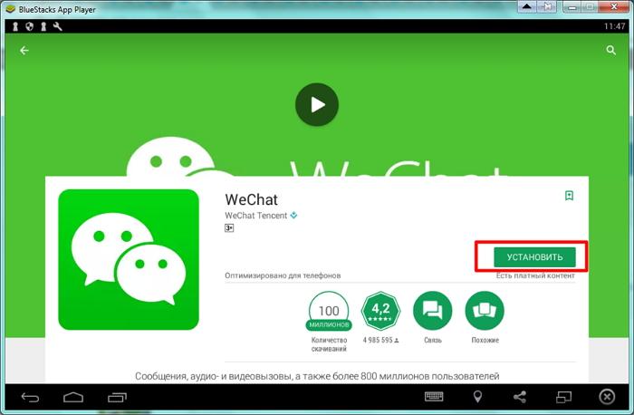 Как зайти в wechat web версию и пользоваться ей бесплатно и без регистрации