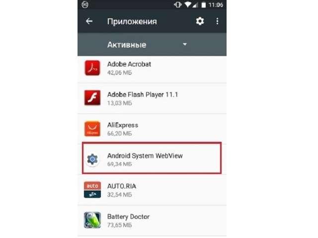 Android system webview: что это за программа и нужна ли она