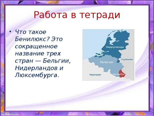 Страны бенилюкс стр. 118 - 124. окружающий мир 3 класс 2 часть