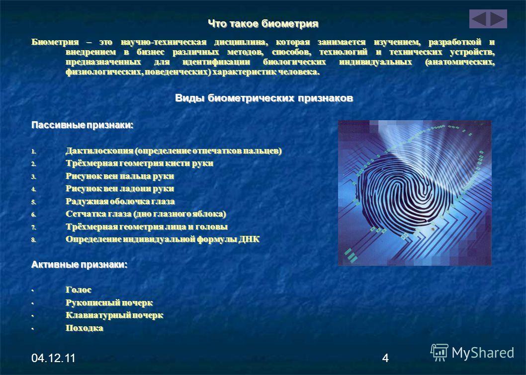 Биометрия — википедия с видео // wiki 2